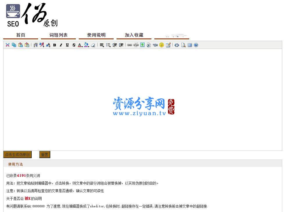 网站 SEO 文章伪原创在线生成网站源码