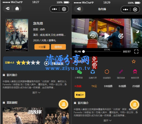 最新无授权全解密影视小程序电影小程序 流量主广告费提供苹果 CMS 接口