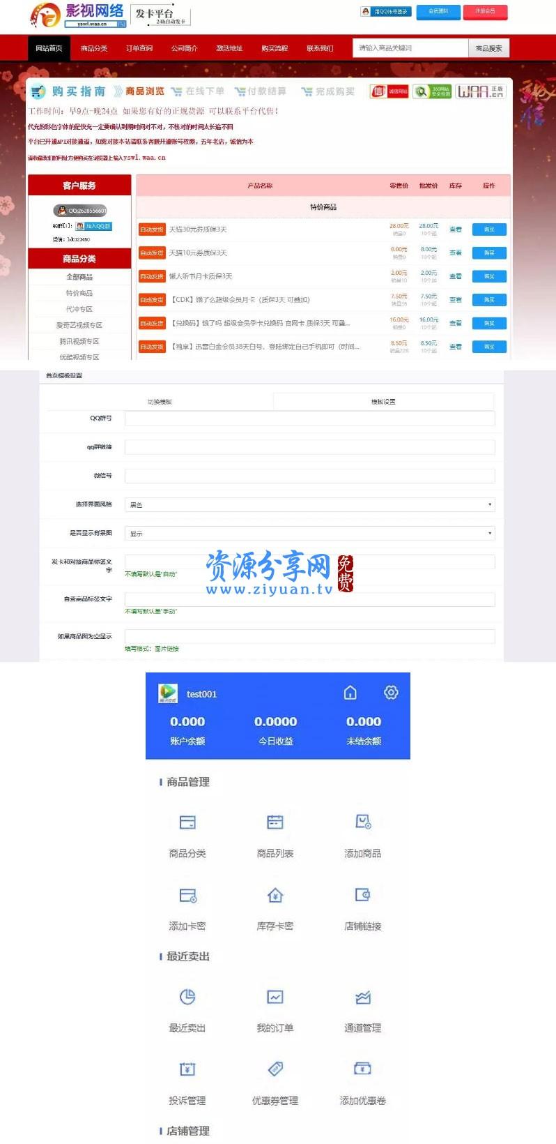 2021 年最新发卡网代码 最新彩虹发卡网完整运营版+高仿优云宝模板