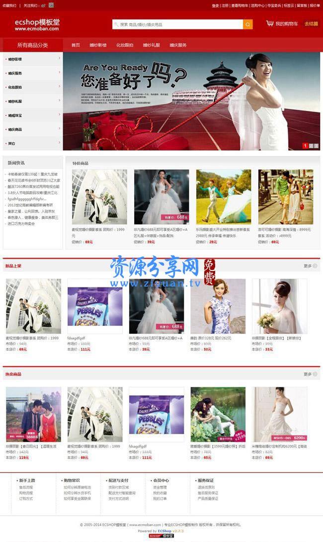 红色风格婚纱摄影婚庆公司商城网站源码