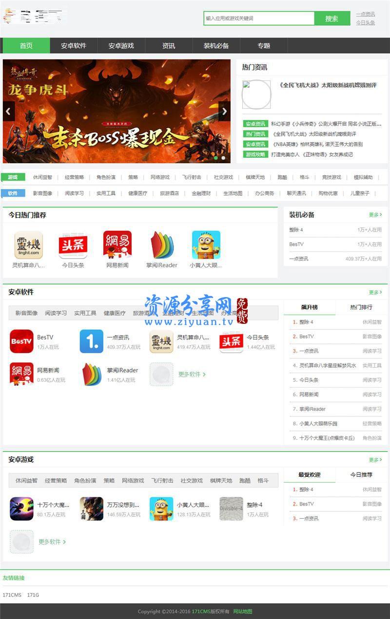 PHP 游戏应用市场 APP 软件下载平台网站源码带手机版