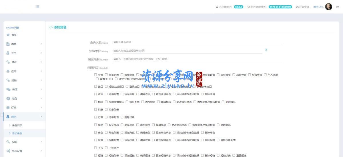 维多微信防封防红裂变短链系统源码 实时检测域名禁用微信已红域名