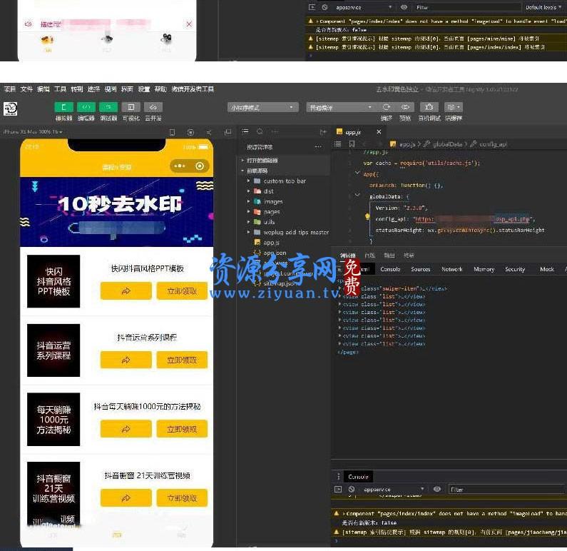 抖音去水印 WEB 接口版 含小程序后台源码及前端源码