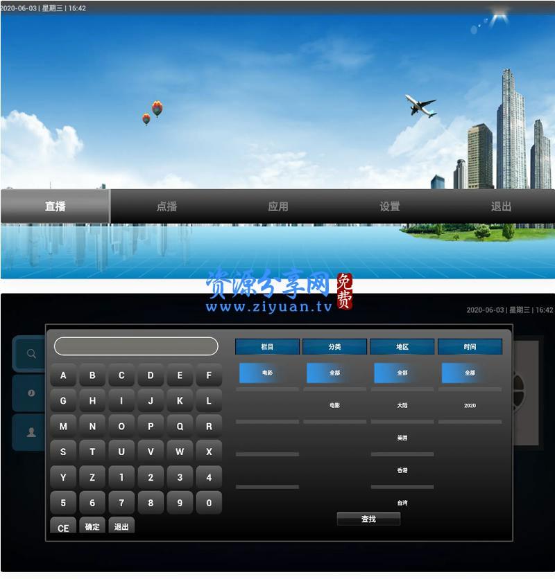 双子星 IPTV 管理系统 带搭建教程和配套工具