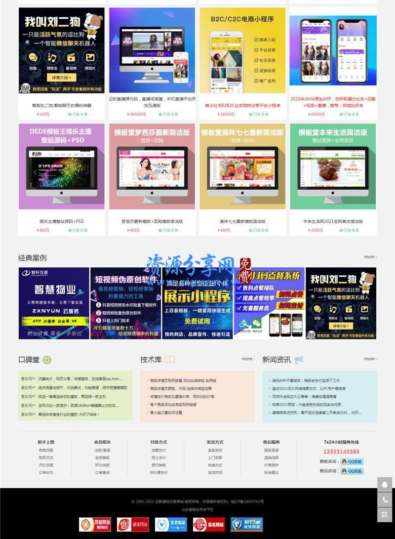 PHP 源码虚拟资源素材商品交易平台网站源码