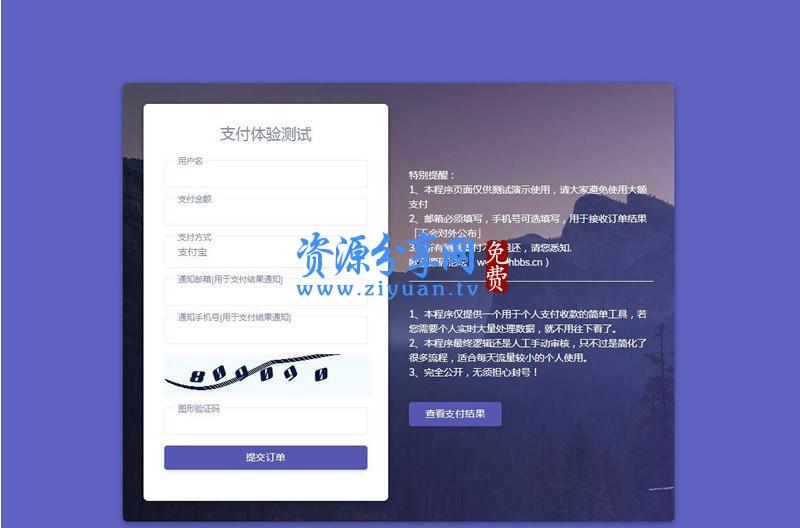 轻量级个人免签支付源码 微信支付宝收款支付手动审核邮件短信推送