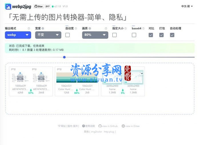 网页在线图片格式转换源码 免费图片格式转化器+使用浏览器自身进行批量转换输出