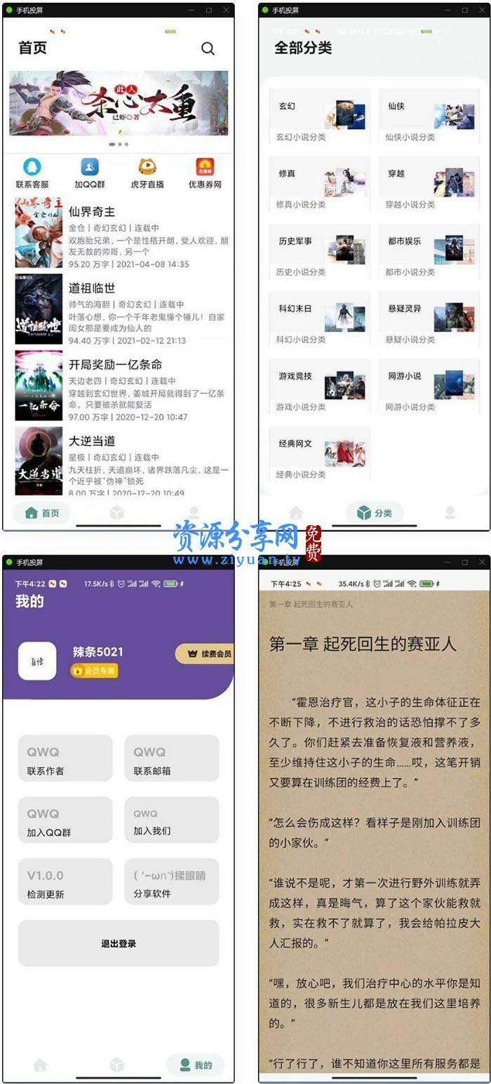 APP 小说网站源码运营版+视频教程