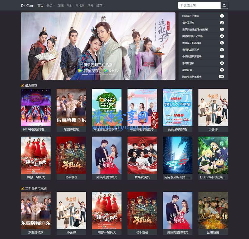 青苹果影视系统 v1.3.20 影视聚合+影视导航+影视点播网站