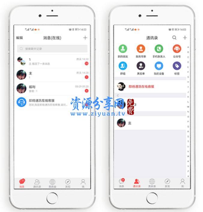 2021 最新发布即时通讯系统源码 pc/web/ios/android 开源