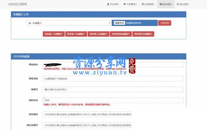 PHP 开发的 UDID 全自动签名工具源码 支持任何 api 签名+不掉证书+支持重签+程序对接内测侠