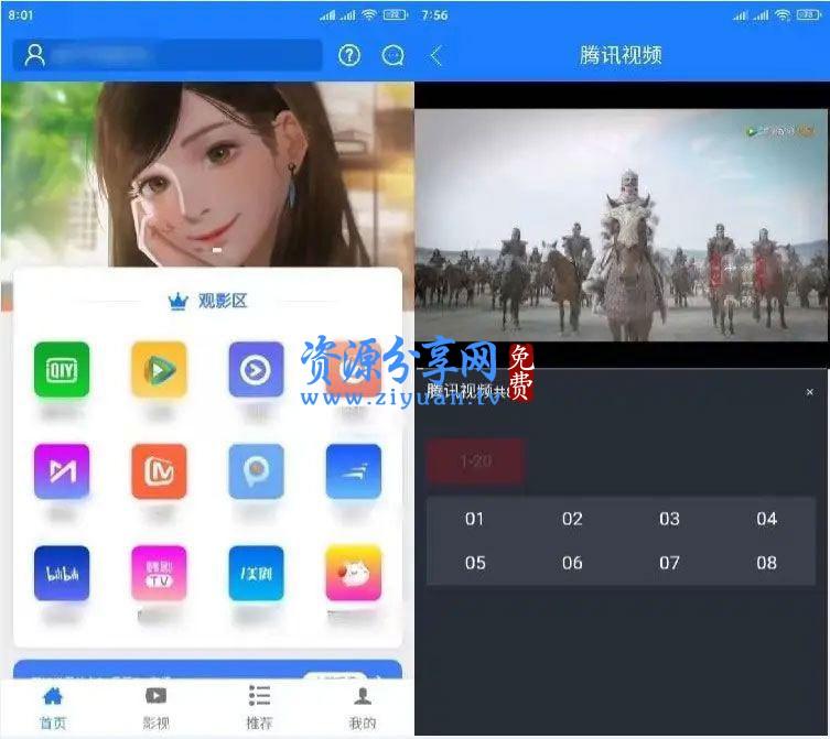 原生七彩安卓影视 APP 源码 支持 PC+WAP+APP 三端对接苹果 CMS 后台