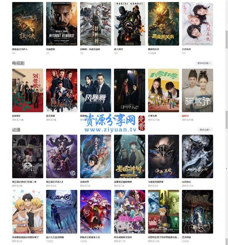 苹果 cms10 仿电影先生网站自适应模板 适用于苹果 cmsV10 模板