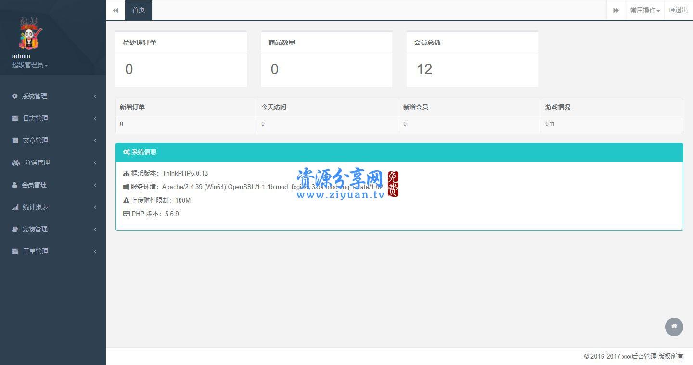 最新熊猫区块链完整源码 区块链宠物养成源码 区块理财源码可打包 APP 源码