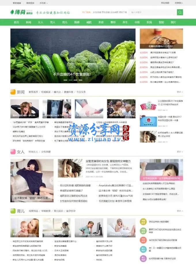 帝国 CMS7.5 仿薄荷健康绿色清新两性健康养生知识门户网站源码