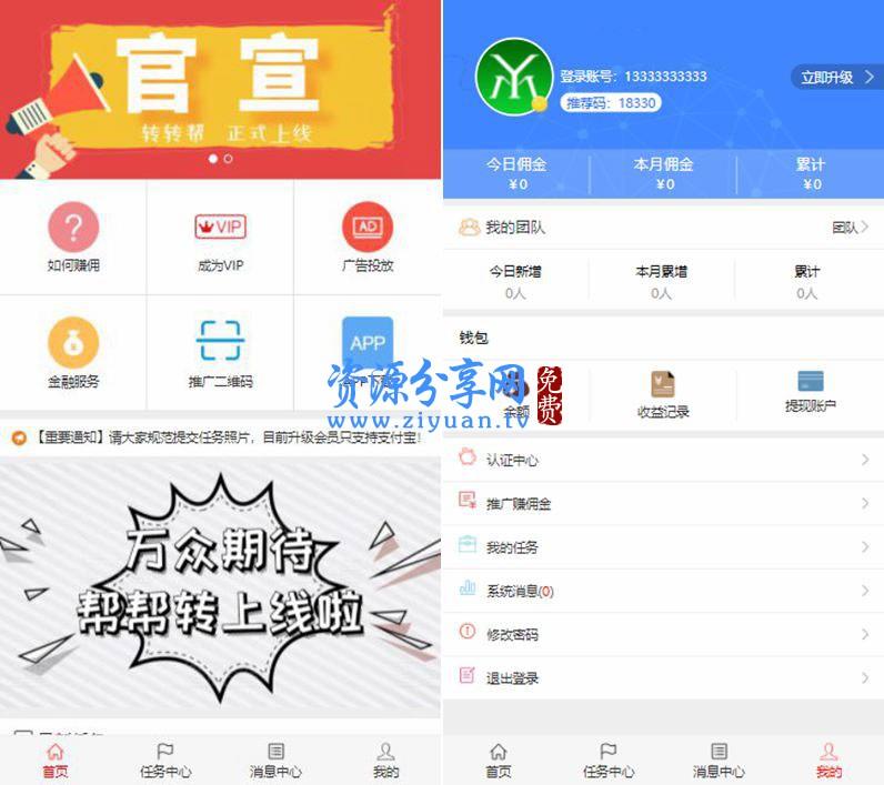 最新微信广告任务平台源码运营版 对接第三方个人免签带教程