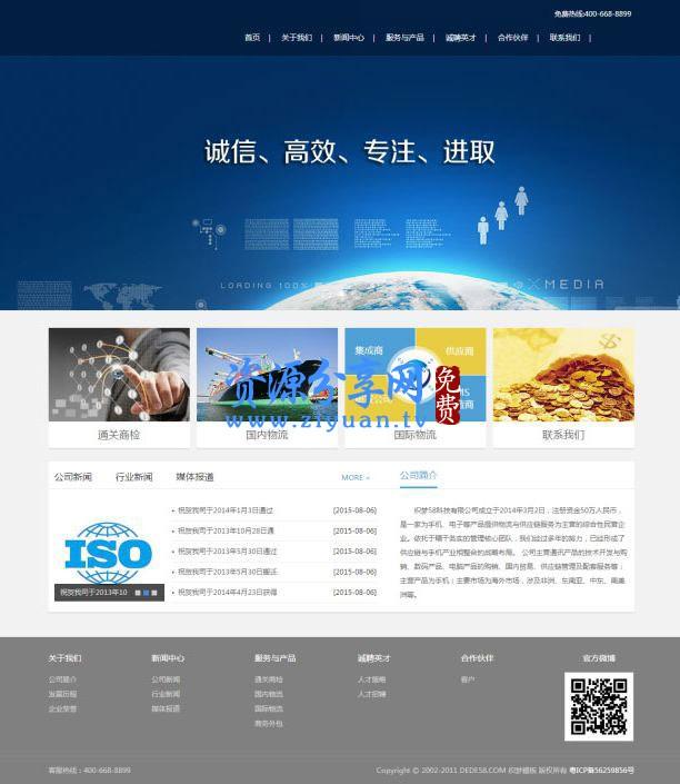 投资基金融资理财服务企业网站源码 织梦 dedecms 模板