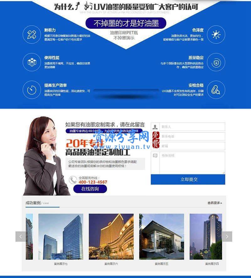油墨研发打印机定制企业销售类网站源码 dedecms 织梦模板