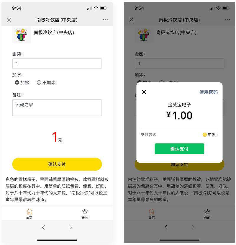 php 支付源码 商家收银台微信支付扫码付款微信支付收银台
