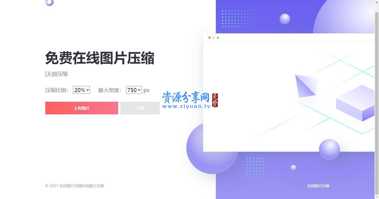 js+html 精美 UI 界面图片在线压缩源码