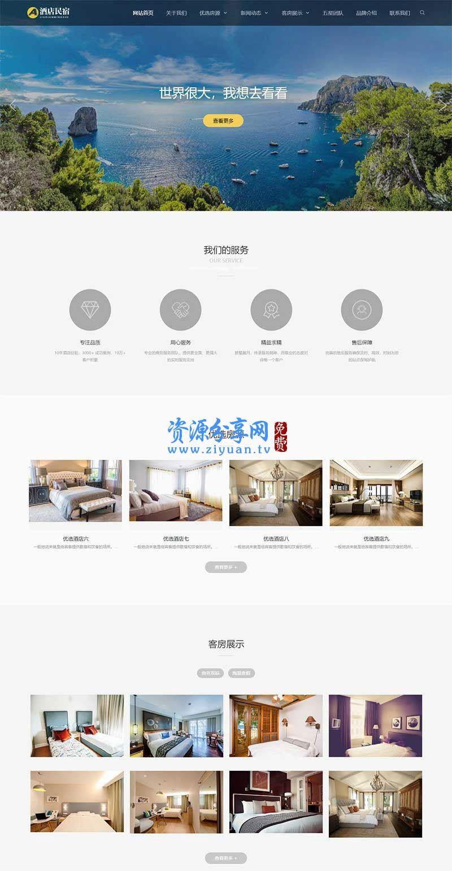 响应式酒店民宿住宿类网站织梦模板 民宿旅馆网站模板下载