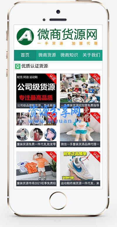 微商货源网站织梦模板 网店微商代理网站模板下载