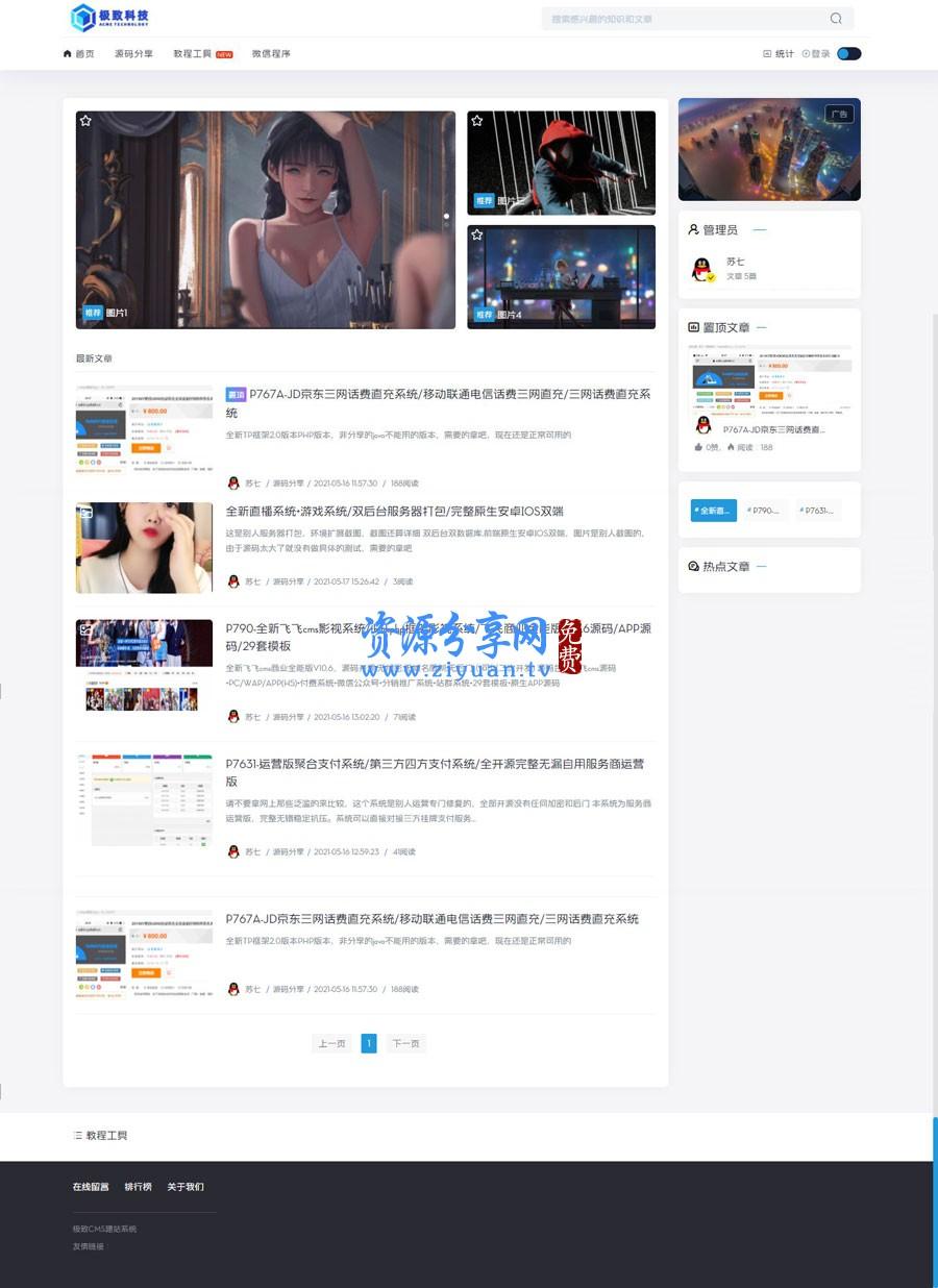 站长源码分享论坛网站源码 精美 UI 可切换皮肤界面