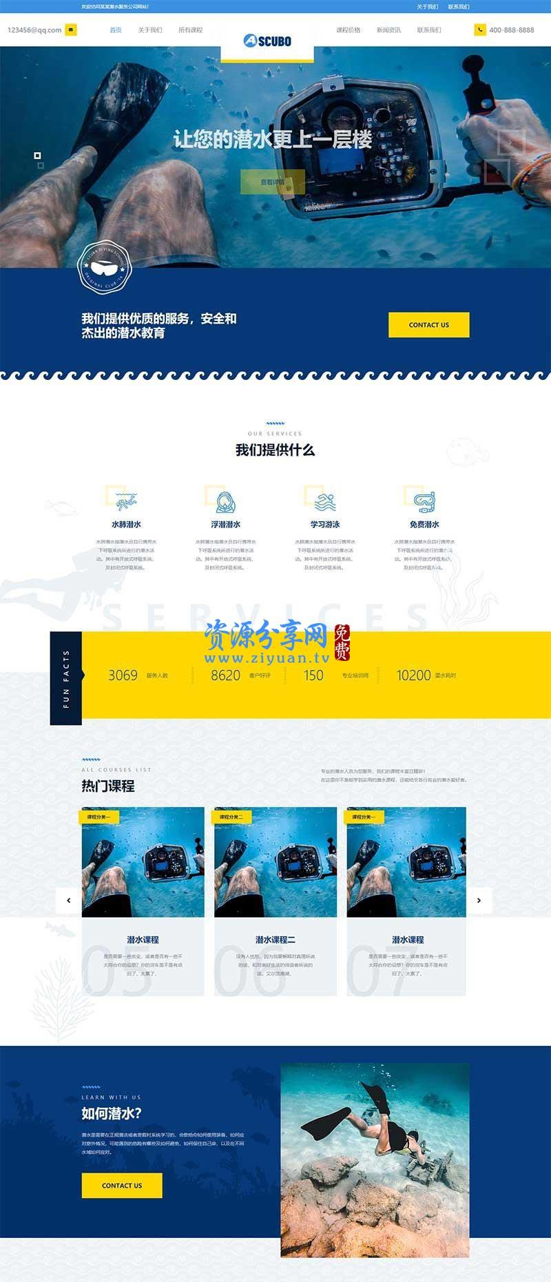 水上运动设备织梦模板 潜水服务公司网站模板下载