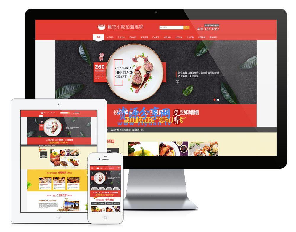 红色大气餐饮小吃加盟连锁企业网站源码