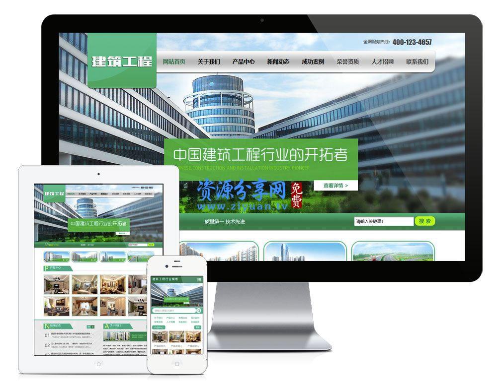 PHP 源码建筑工程装修施工网站模板 易优 cms 网站源码带手机版
