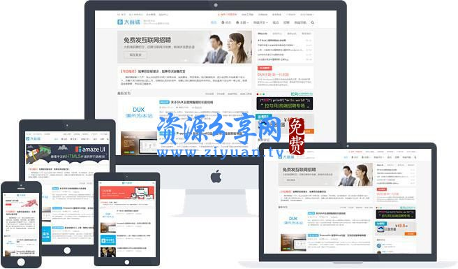wordpress 大前端主题 DUX7.2 免授权无限版 wordpress 主题