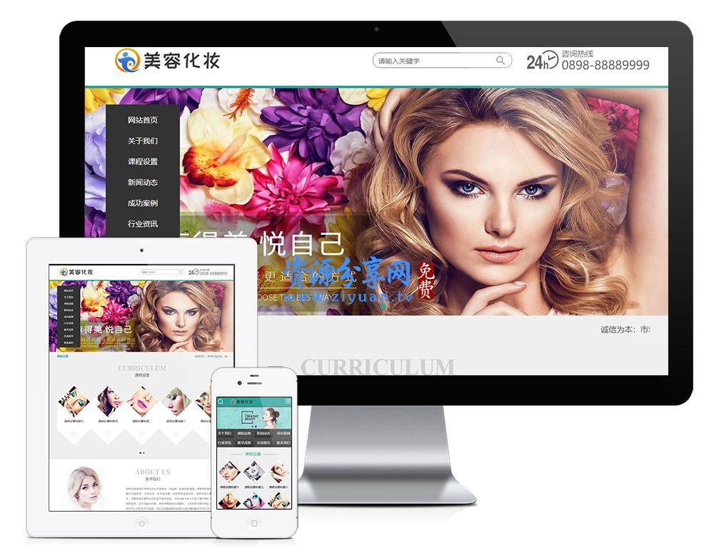 PHP 源码美容化妆减肥类网站 美容护肤类企业网站源码