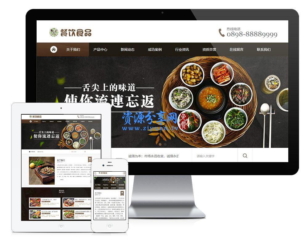 PHP 源码餐饮食品川菜类网站 餐饮食品类企业网站源码