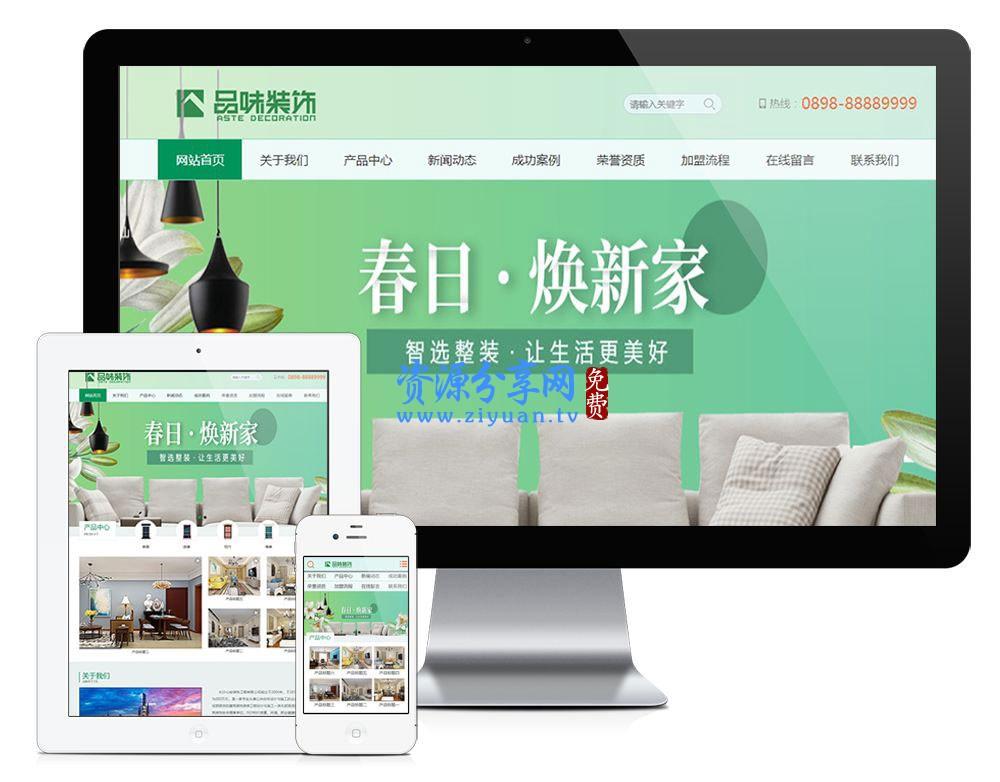 PHP 源码建材建筑装修类网站 装修材料类企业网站源码