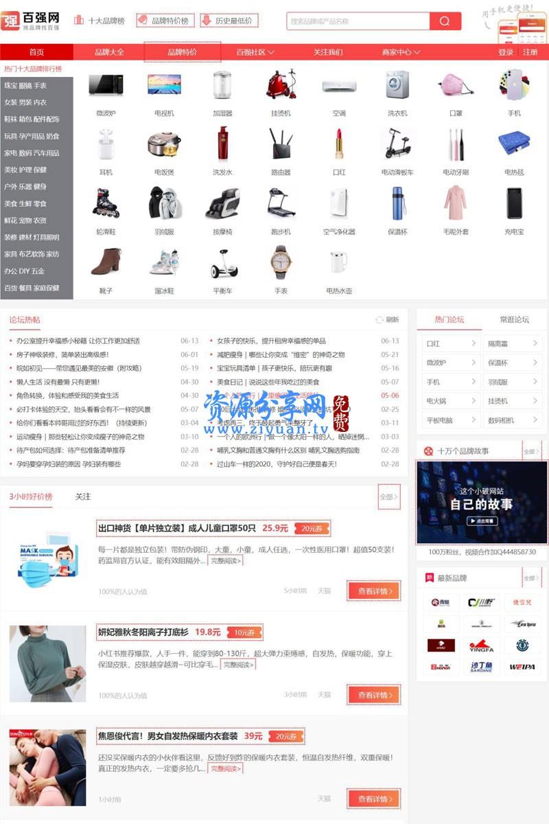仿百强网品牌大全特价网帝国 CMS 模板整站源码