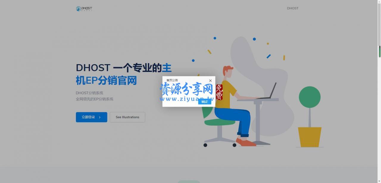 全新 DHPST 分销系统 YEP 分销云主机分销系统源码