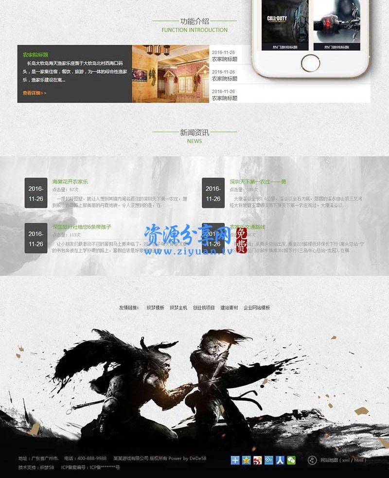 传奇世界游侠开发类网站源码 dedecms 织梦模板带手机端