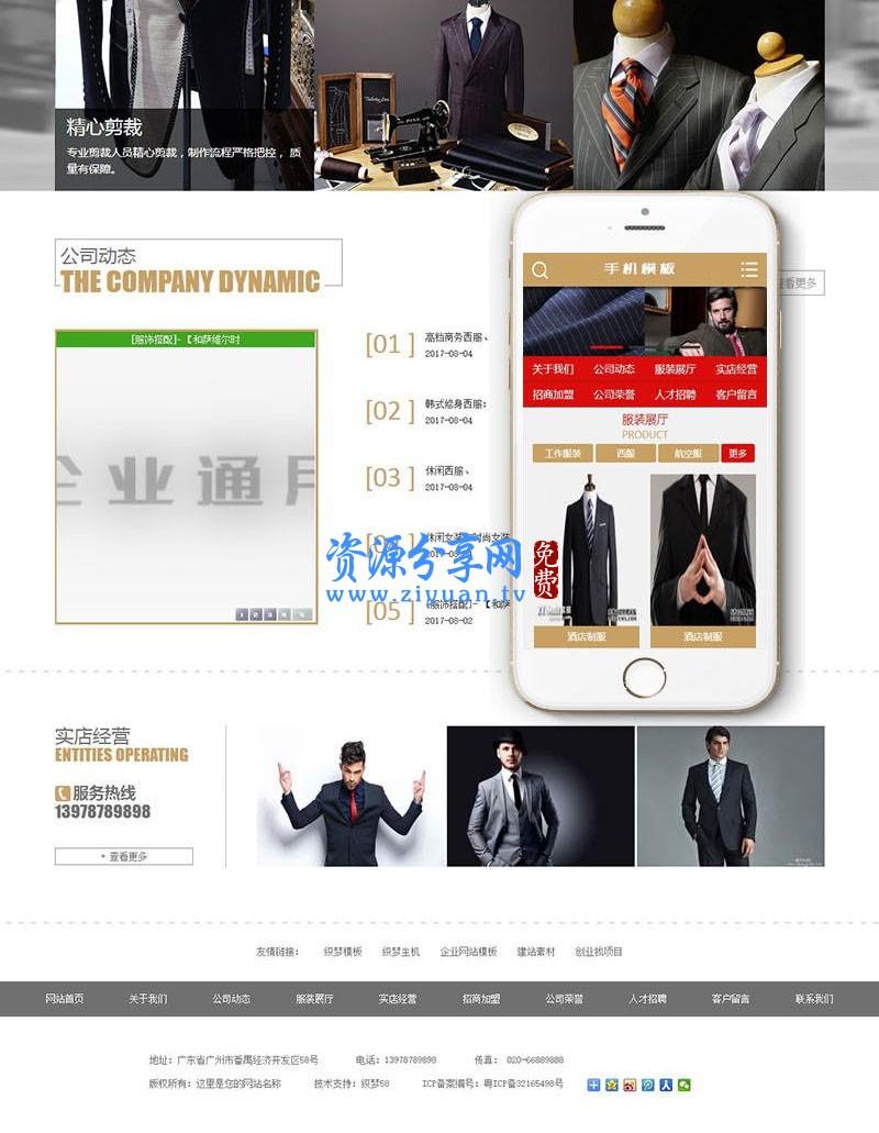 服装设计展示企业网站源码 dedecms 织梦模板带手机端