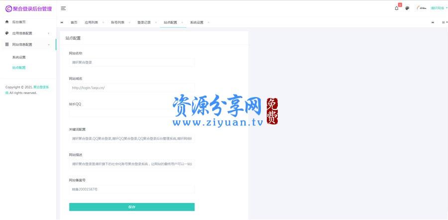 清轩聚合登录平台网站源码 PHP 聚合登录源码