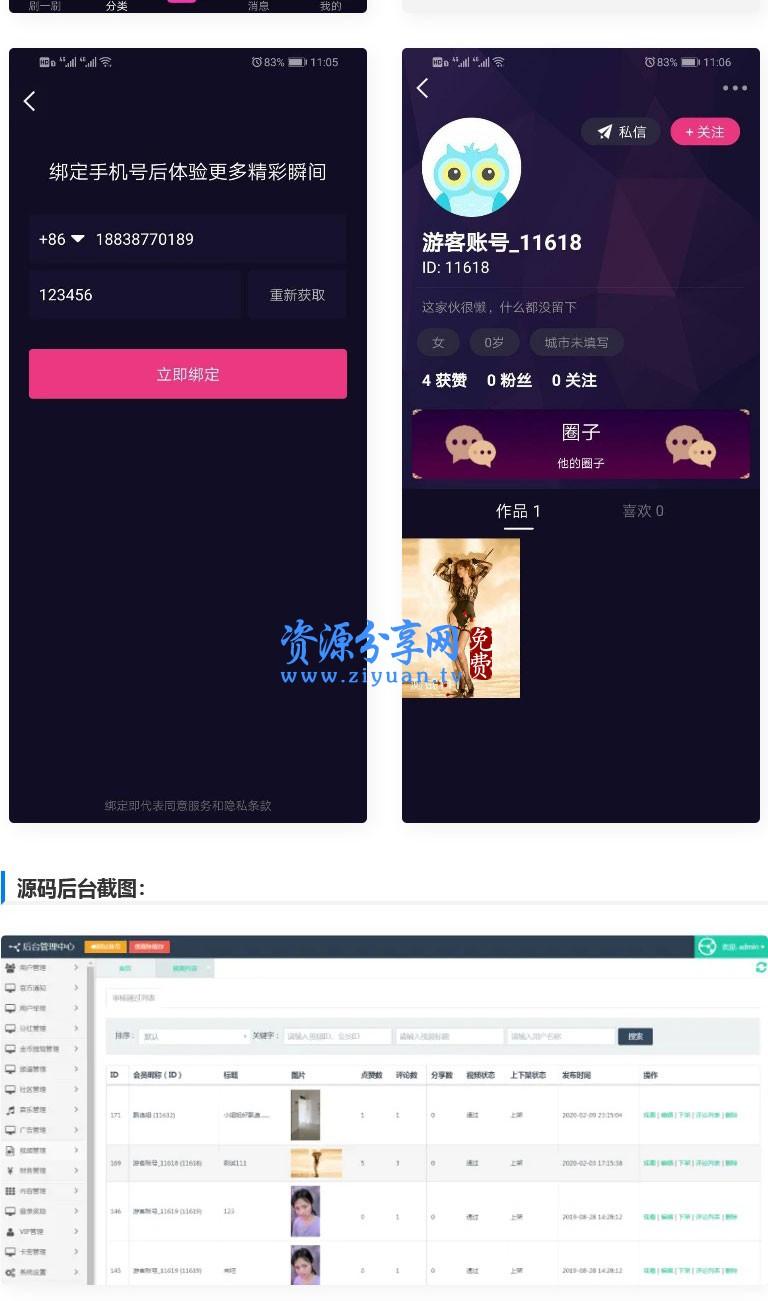 仿抖音视频 app/仿 91 视频 app/短视频功能/原生双端开发源码