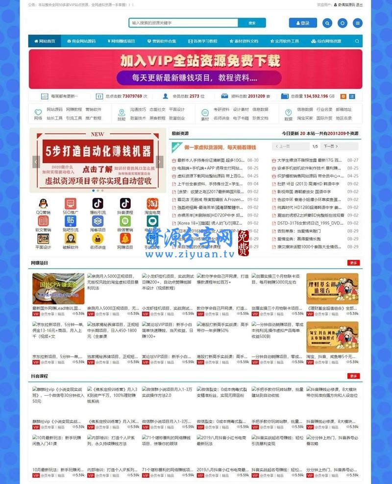 Zblog 仿木咖资源网 PHP 带数据整站源码