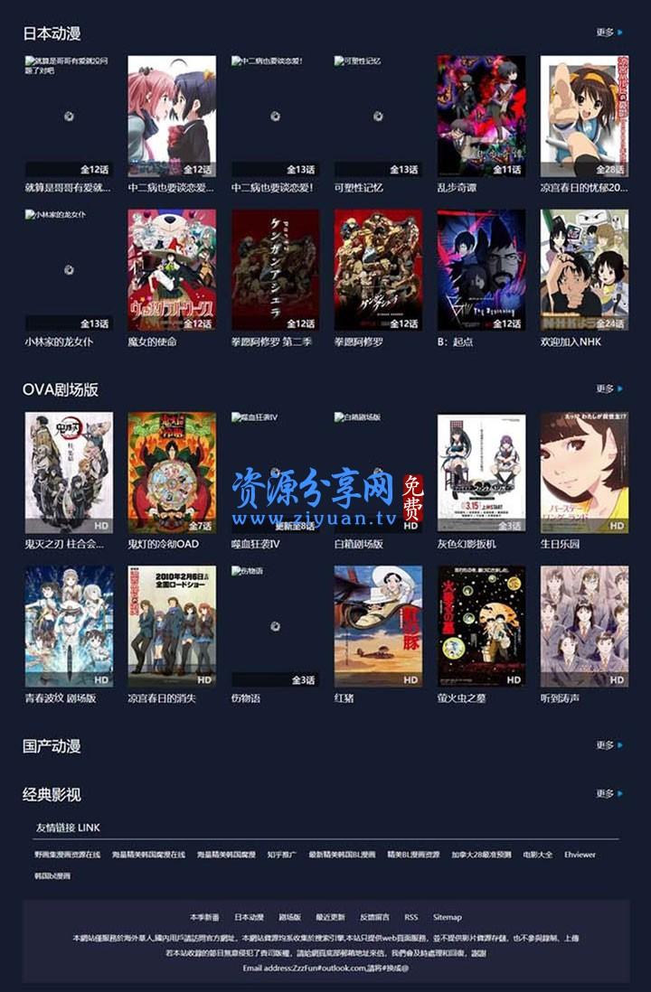 苹果 cmsV10 暗色系在线动漫影视网站模板