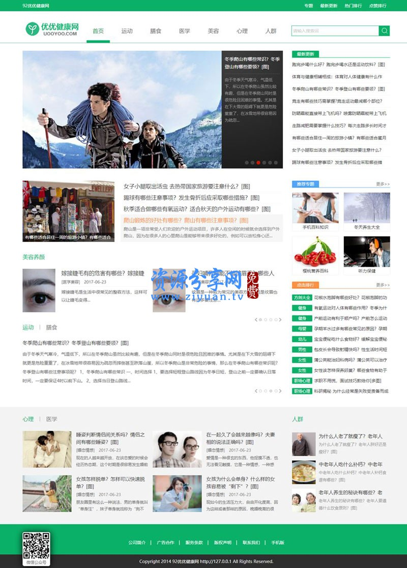 帝国 CMS7.5 仿优优健康网整站源码 带独立移动端手机版模板