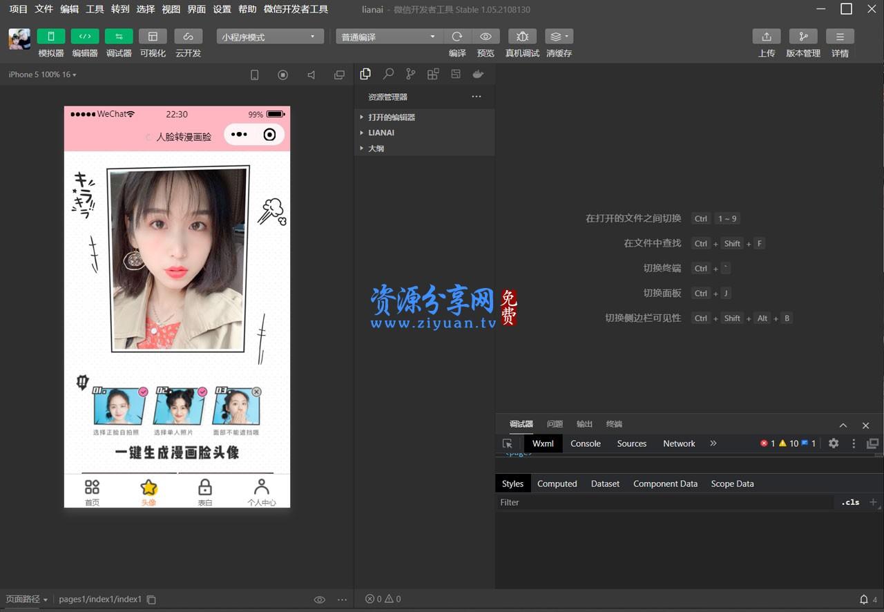 恋爱小助手微信 QQ 双端小程序源码 可添加流量主