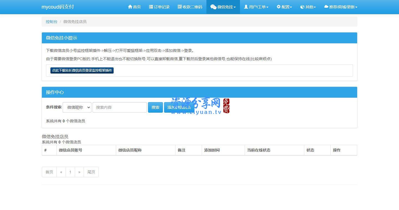 三网免挂码支付系统源码 二维码收款免签支付系统源码
