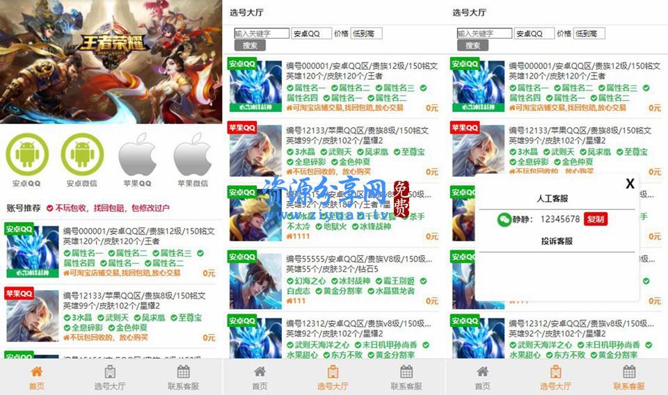 游戏账户交易源码 游戏账户出售源码
