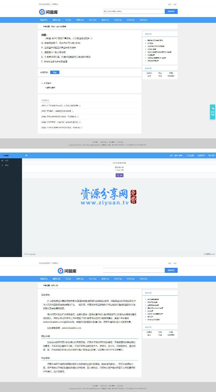 帝国 CMS 仿问答库题库问答学习平台完整打包源码 知识付费网站模板